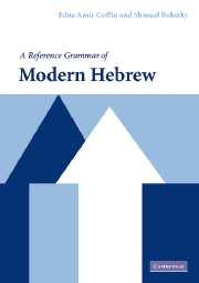 Libro A REFERENCE GRAMMAR OF MODERN HEBREW
