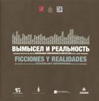 Libro FICCIONES Y REALIDADES: ARTE ESPAÑOL DE LOS 2000 EN LA COLECCION ARTE CONTEMPORANEO-PATIO HERRERIANO