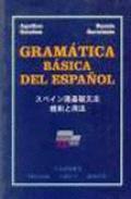 Libro GRAMATICA BASICA DEL ESPAÑOL-JAPONES: NORMA Y USO