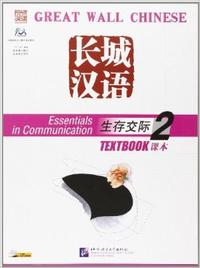 Libro GREAT WALL CHINESE 2 - TEXTBOOK
