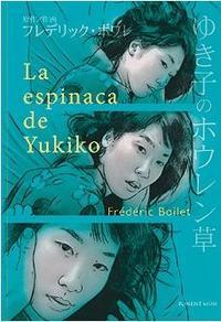 Libro LA ESPINACA DE YUKIKO