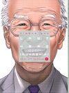 Libro LAST HERO INUYASHIKI