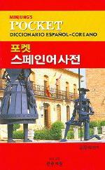 Libro MINJUNG: POCKET DICCIONARIO ESPAÑOL-COREANO