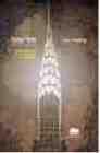 Libro NUEVA YORK, CAPITAL DEL SIGLO XX: UNA GUIA HISTORICA DE LA ARQUIT ECTURA DE MANHATTAN
