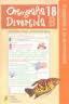 Libro ORTOGRAFIA DIVERTIDA 18 B: ATENCION A LA DIVERSIDAD