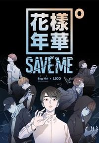 Libro SAVE ME - BTS WEBTOON (THE MOST BEAUTIFUL MOMENT IN LIFE #0)