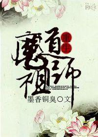 Libro MO DAO ZU SHI